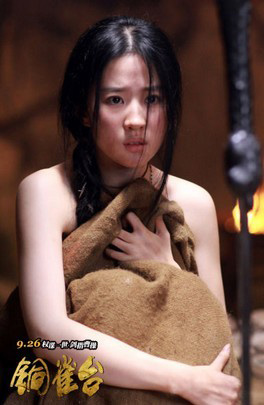 Lưu Diệc Phi